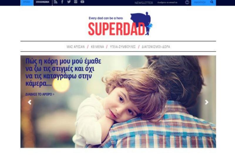 Superdad.gr